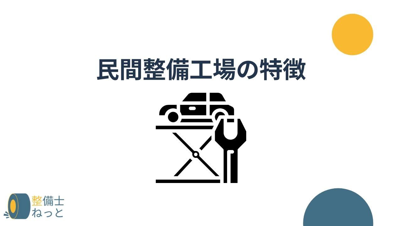 民間整備工場の特徴