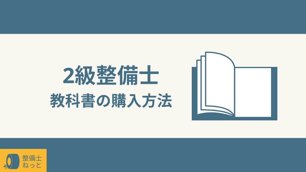 2級整備士教科書の購入方法