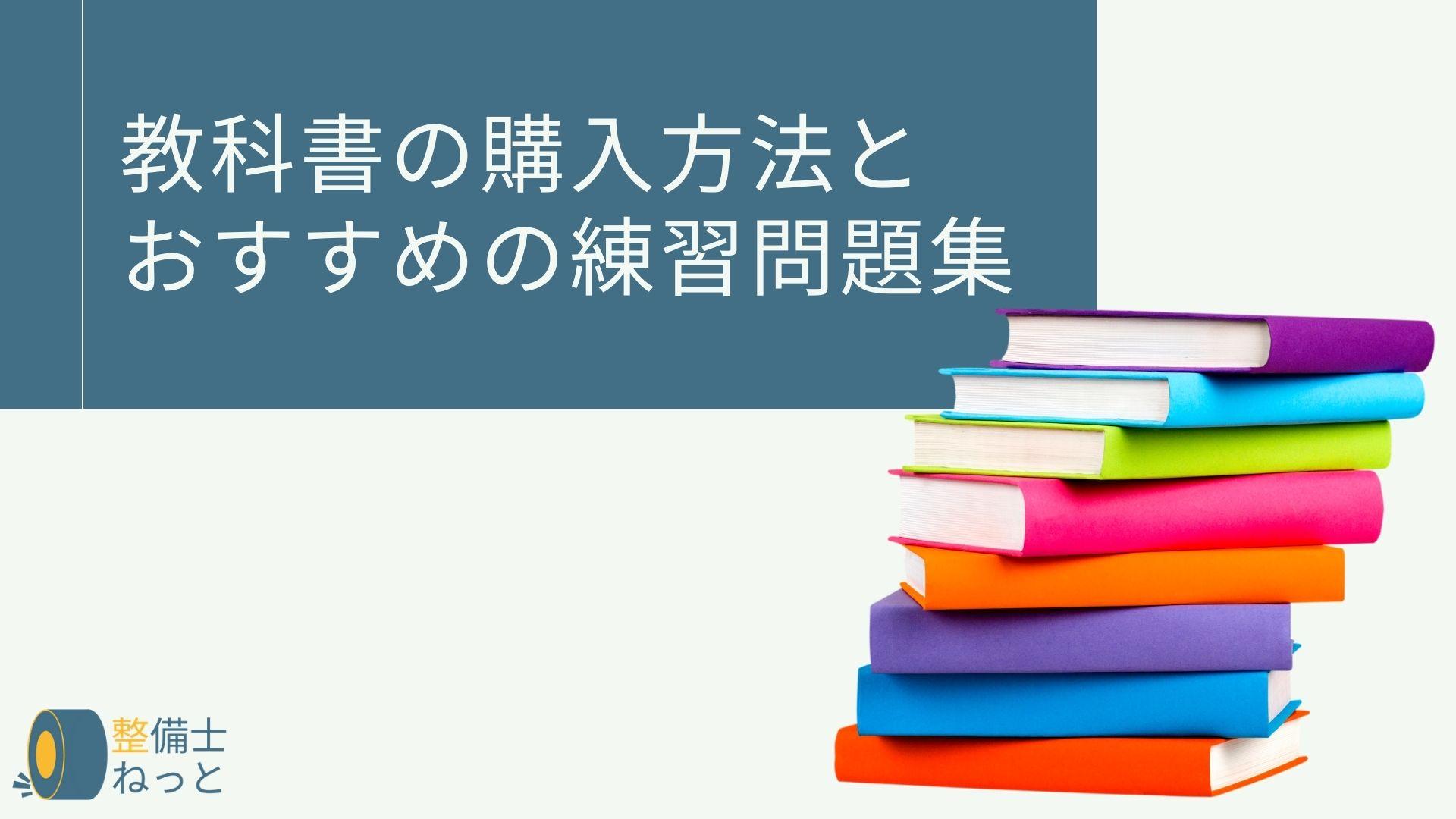 教科書の購入方法とおすすめの練習問題集