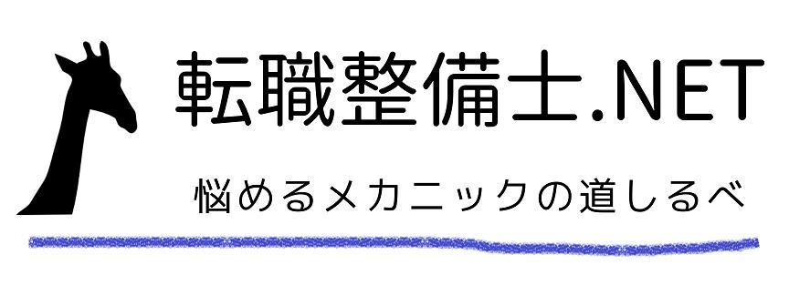 転職整備士.net