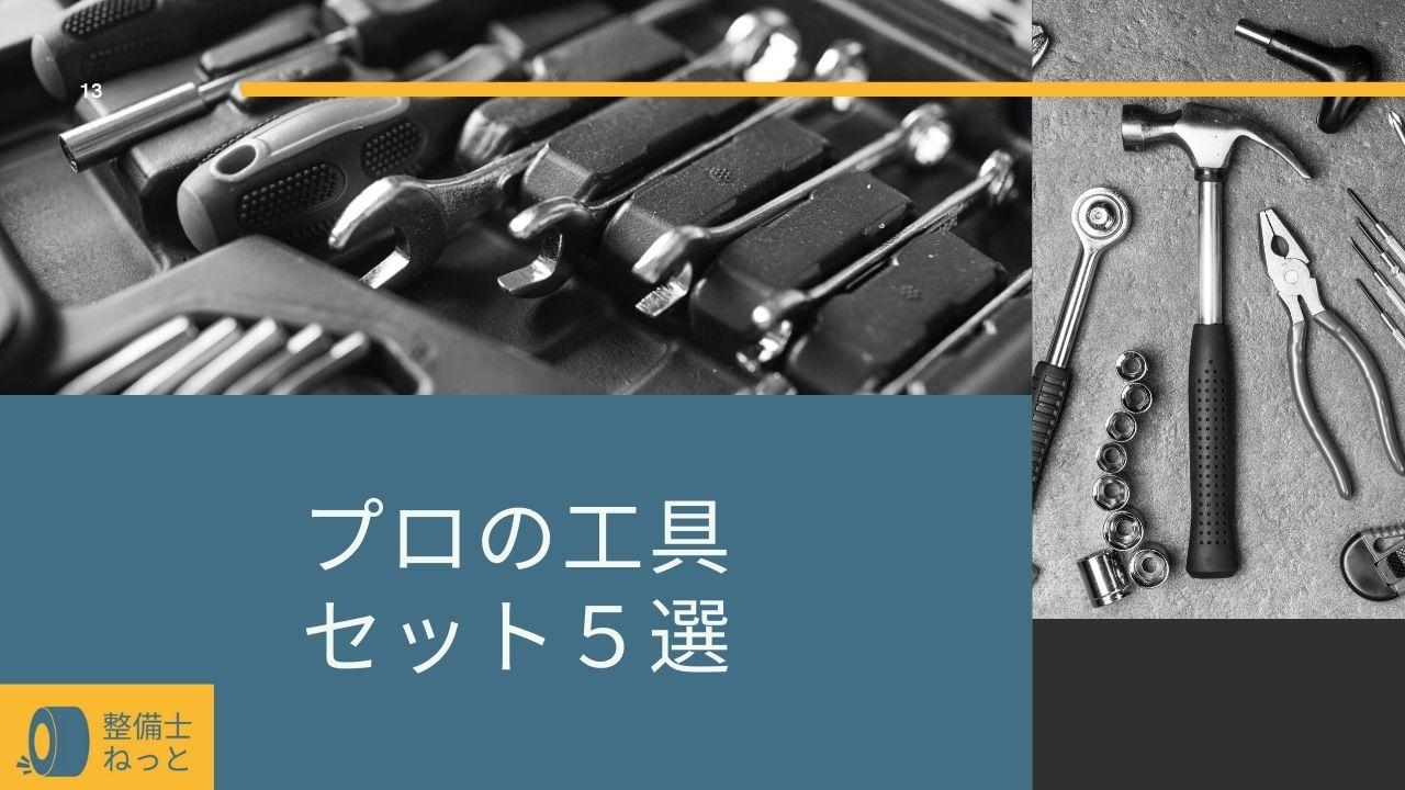 プロの工具セット5選