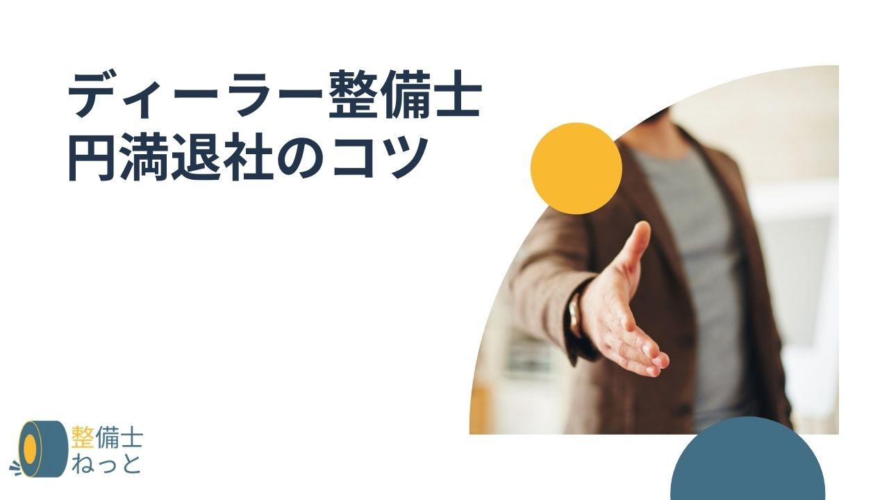 ディーラー整備士円満退社