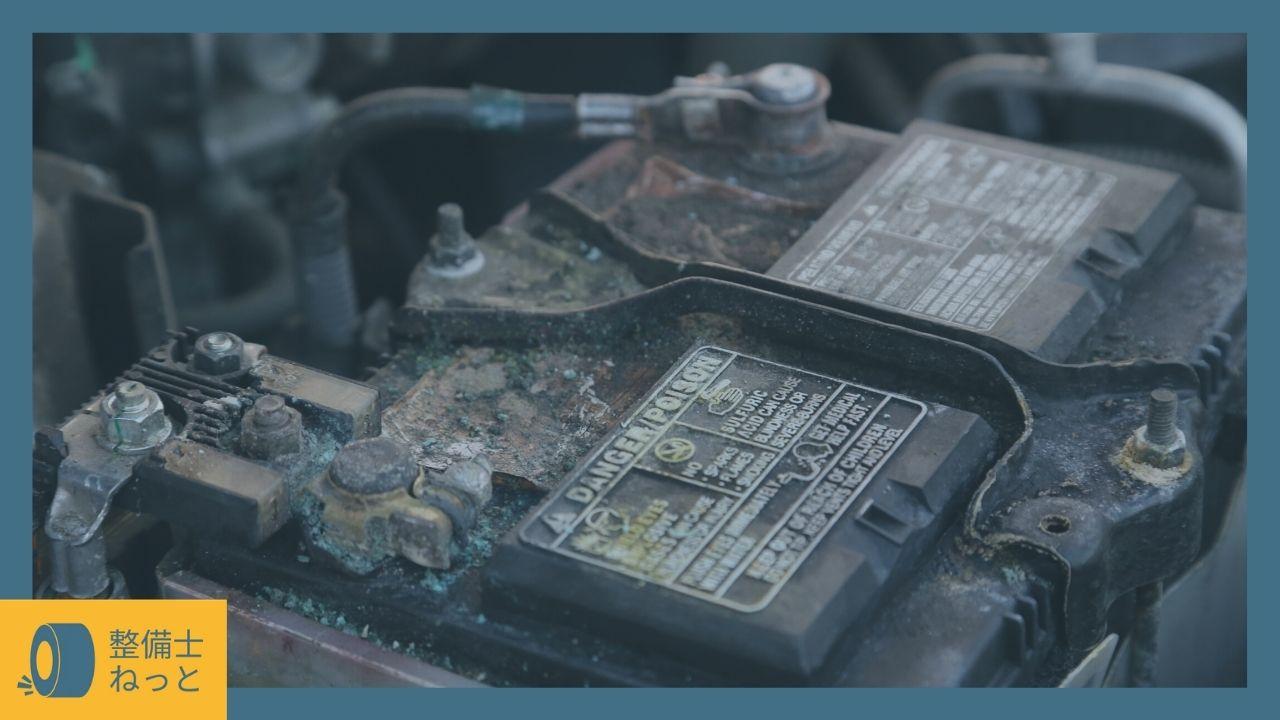 劣化したバッテリー