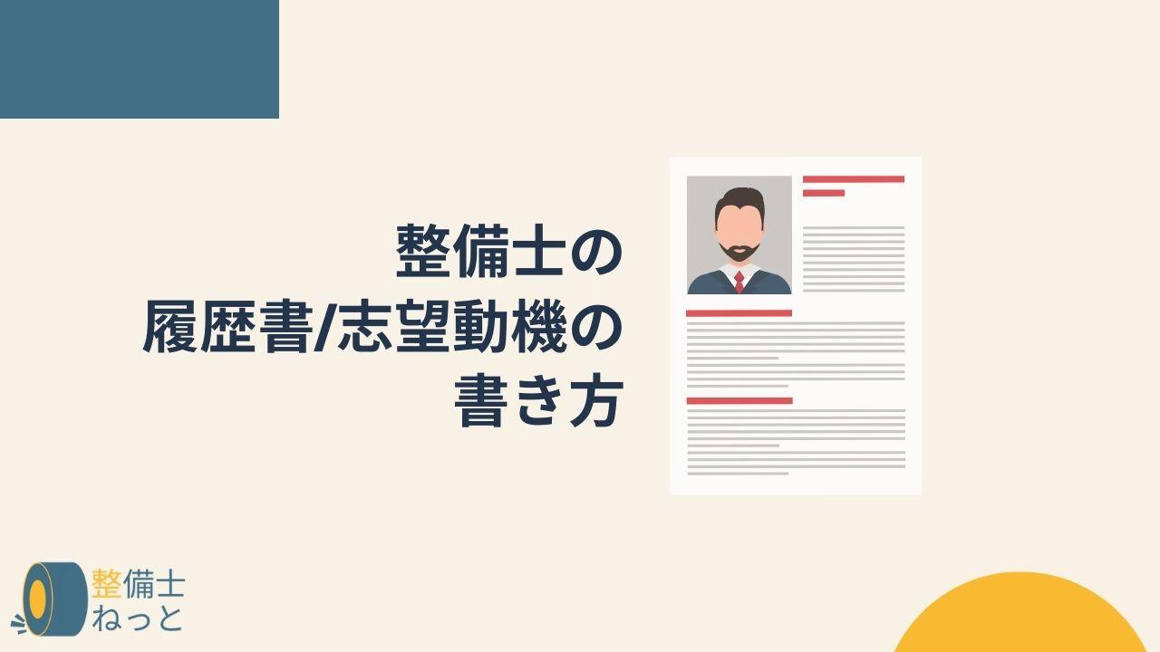 整備士の履歴書/志望動機の書き方
