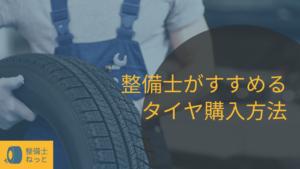 整備士がすすめるタイヤ購入法
