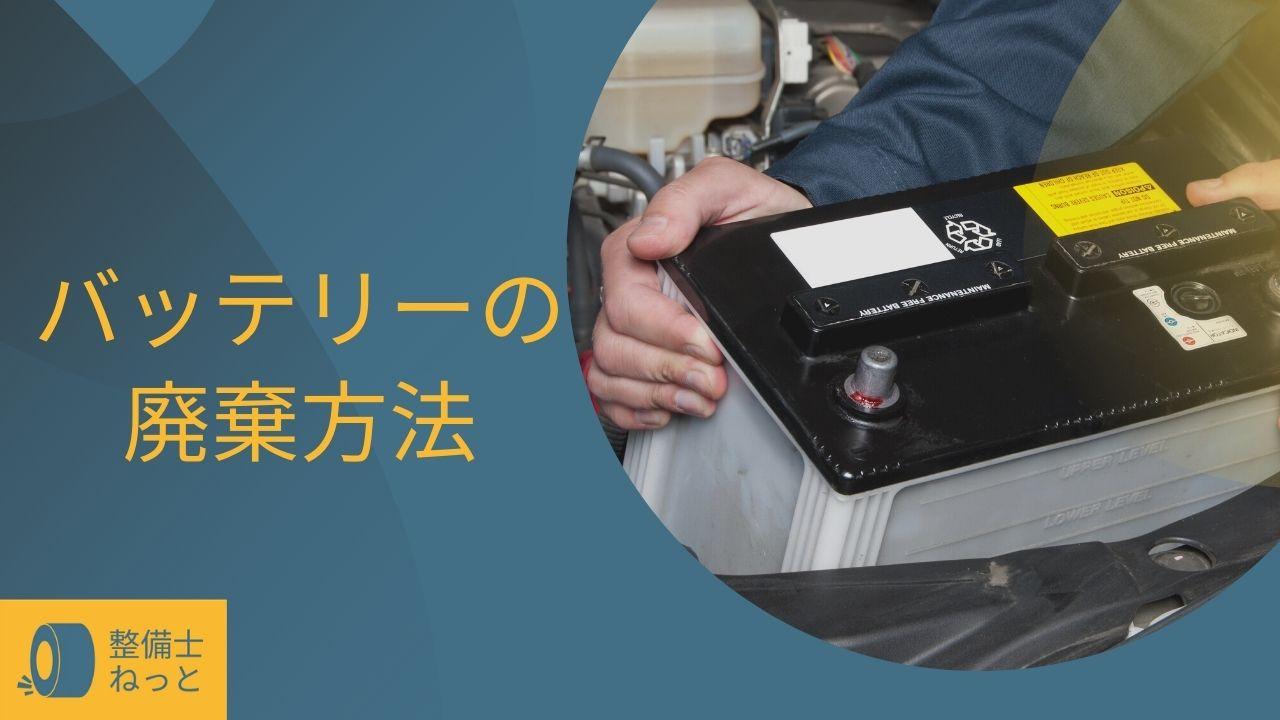 バッテリーの廃棄方法