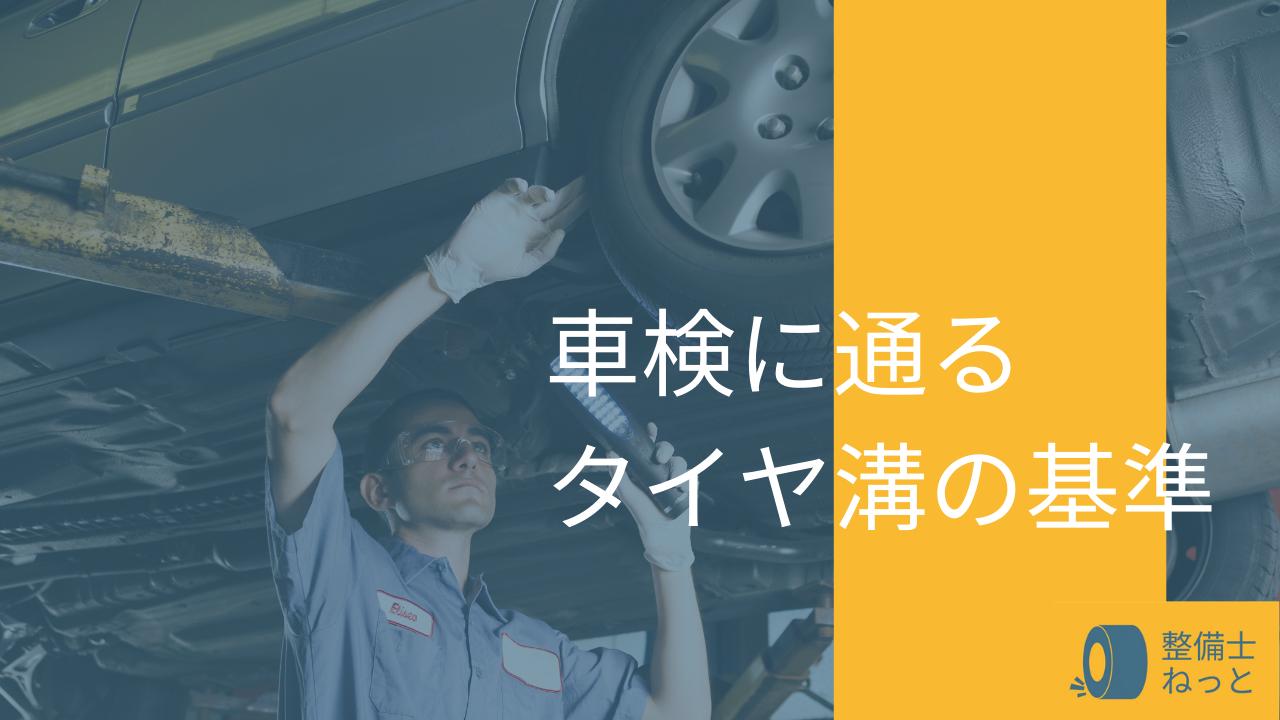 車検に通るタイヤ溝深さの基準