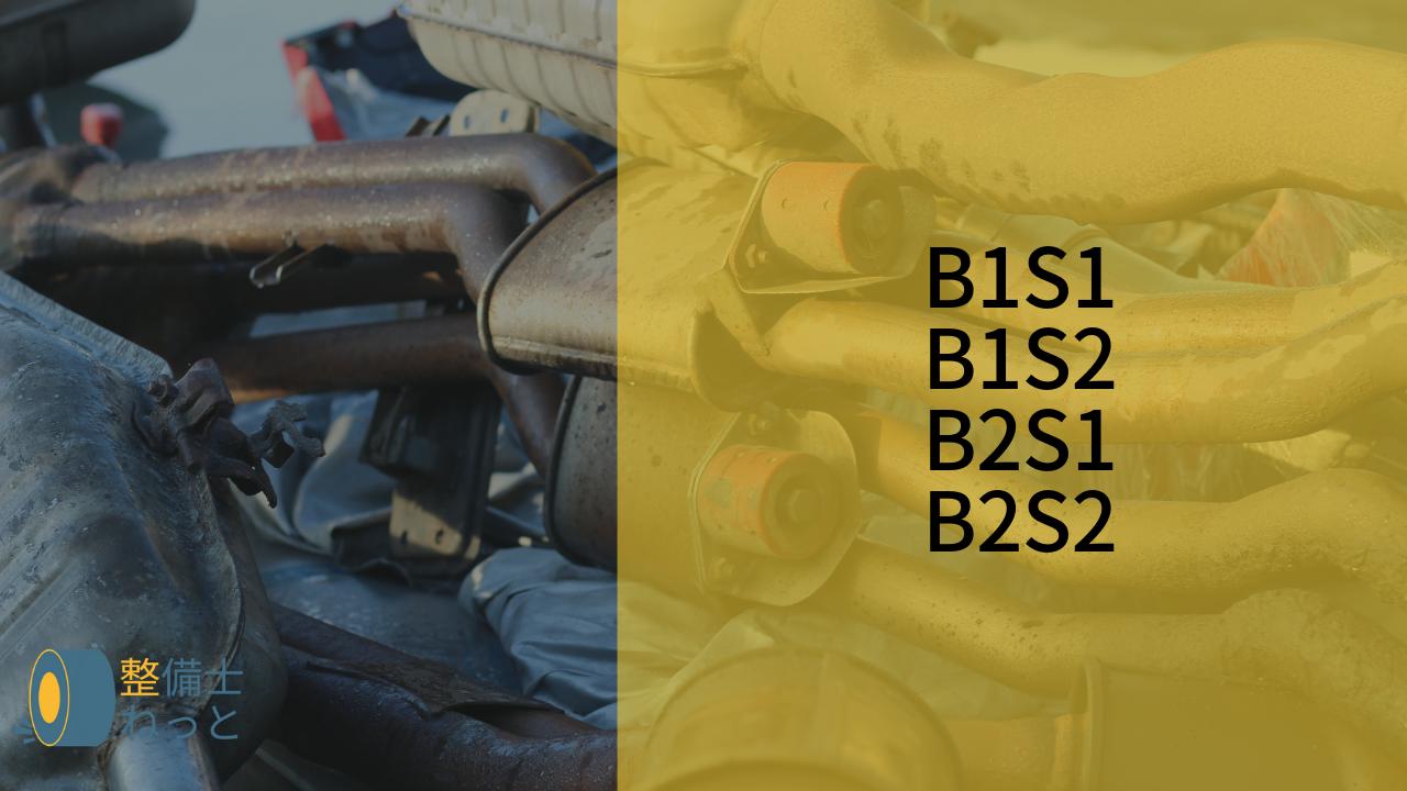 B1S1/B1S2/B2S1/B2S2