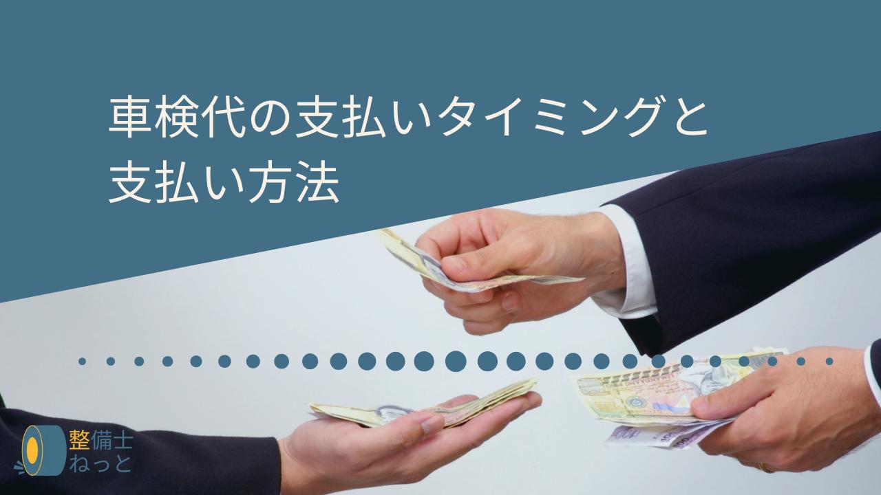 車検代の支払いタイミングと支払い方法