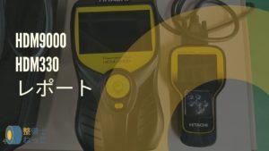 HDM9000レポート
