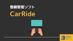 整備管理ソフトcarride