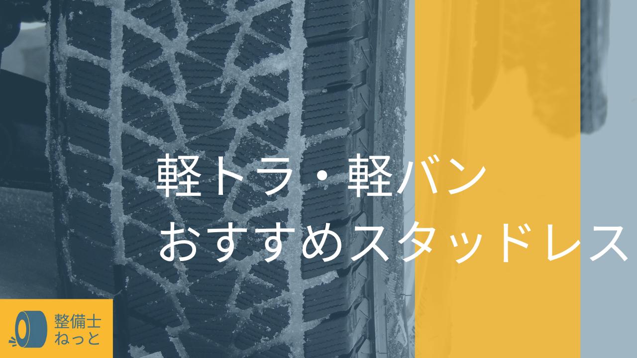 軽トラ・軽バンおすすめスタッドレスタイヤ