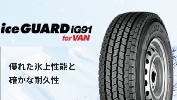 ヨコハマ・iceGUARD iG91 for VAN